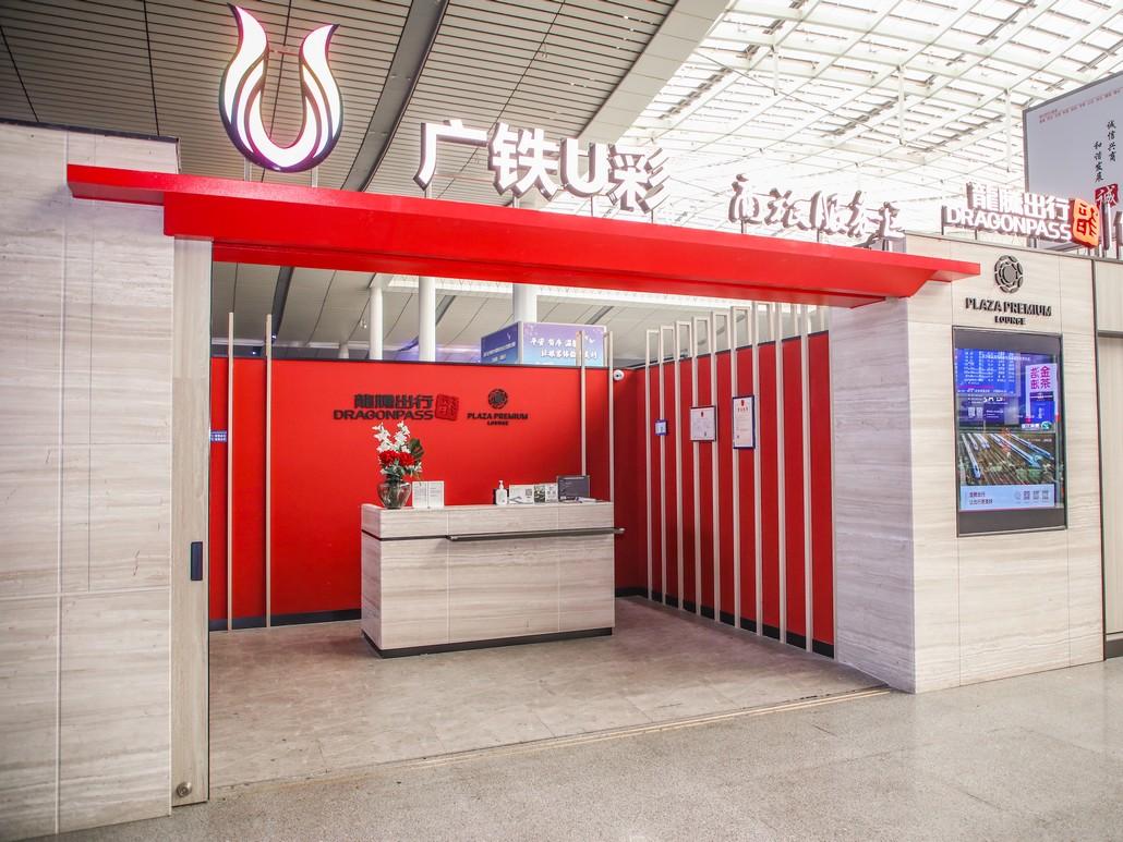 Plaza Premium Lounge im der High-Speed Railway Bahnhof Changsha